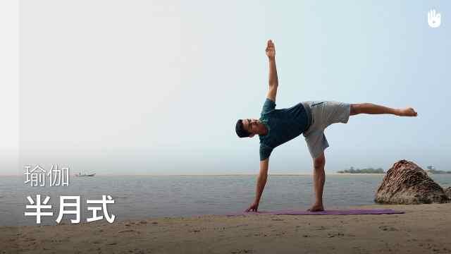 sikana瑜伽教程:半月式