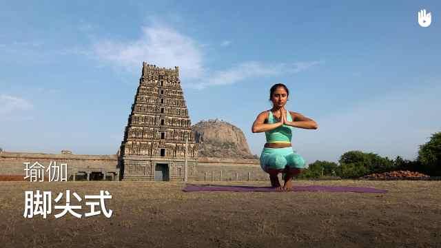 sikana瑜伽教程:脚尖式