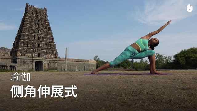 sikana瑜伽教程:侧角伸展式
