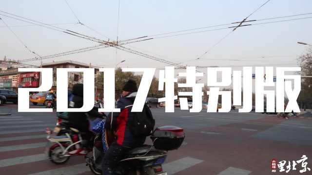 大鼓楼的里北京VLOG_2017特别版