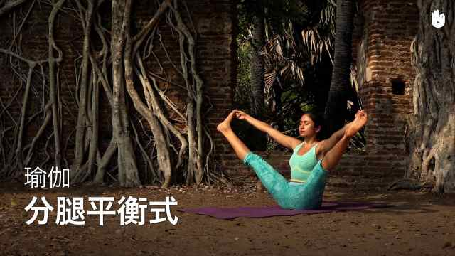sikana瑜伽教程:分腿平衡式