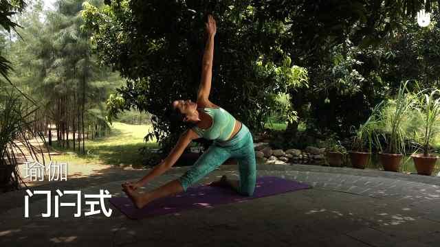 sikana瑜伽教程:门闩式