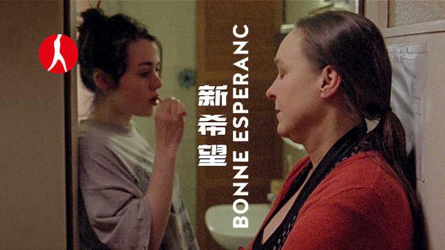 《新希望》首映下集:问题少女