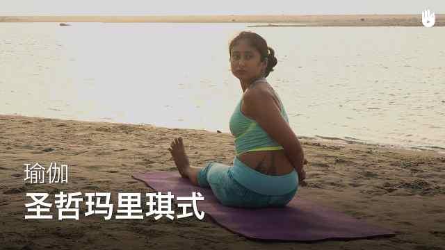 sikana瑜伽教程:圣哲玛里琪式