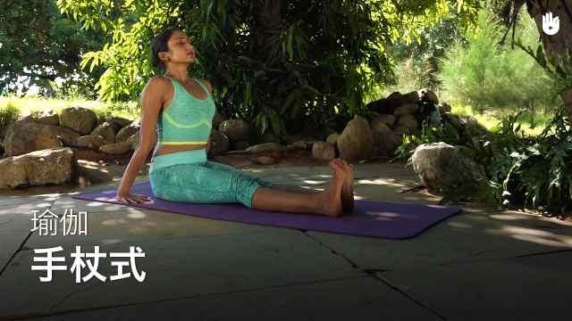sikana瑜伽教程:手杖式