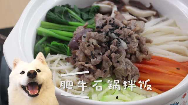 剩米饭的逆袭,轻松肥牛石锅拌饭