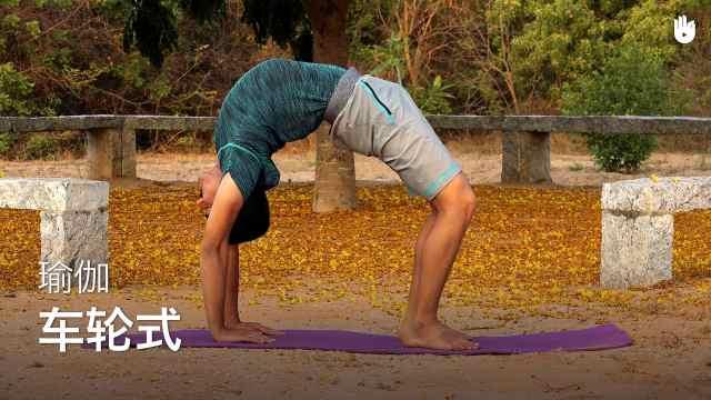 sikana瑜伽教程:车轮式