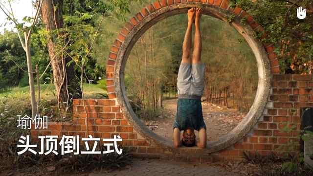 sikana瑜伽教程:头顶倒立式