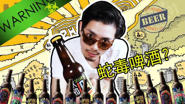 全世界酒精浓度最高的【蛇毒】