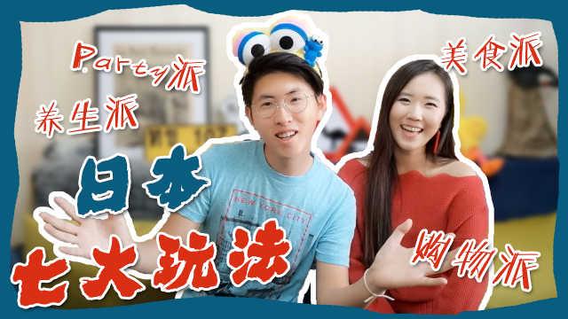 日本7大玩法超级科普