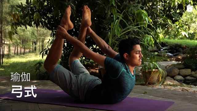 sikana瑜伽教程:弓式