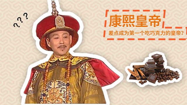 康熙皇帝怎么没吃上巧克力?