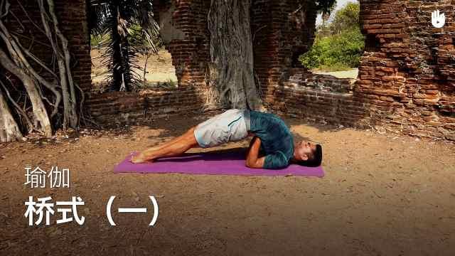 sikana瑜伽教程:桥式(一)
