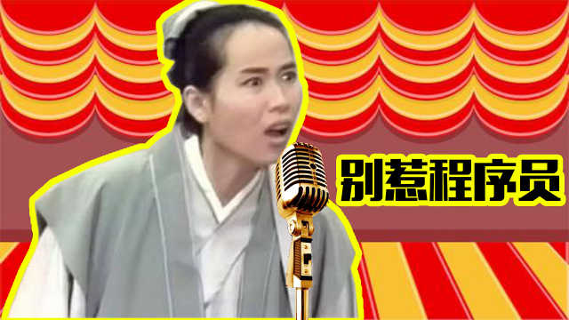 许仙唱的这首歌,笑哭了千万人