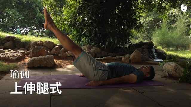 sikana瑜伽教程:上伸腿式
