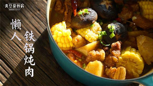 懒人铁锅炖肉,冬日乱炖的幸福