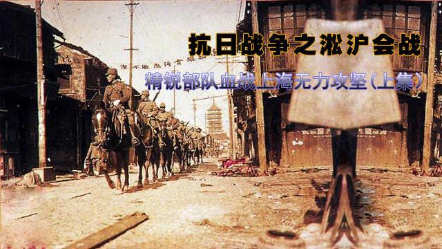 抗日战争之淞沪会战(上)