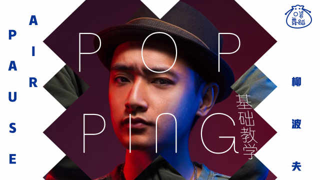 Popping基本功教学第七期Air Pause
