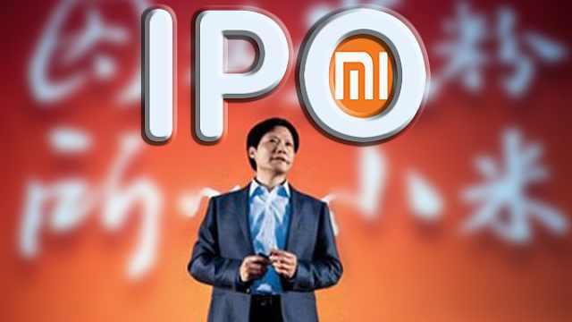 小米IPO引全球关注