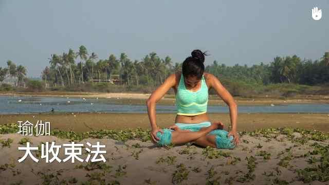 sikana瑜伽教程:大收束法