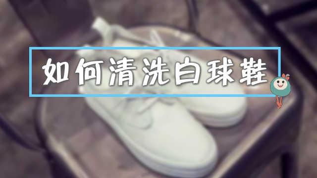 白鞋脏了用它擦一擦,立马焕然一新
