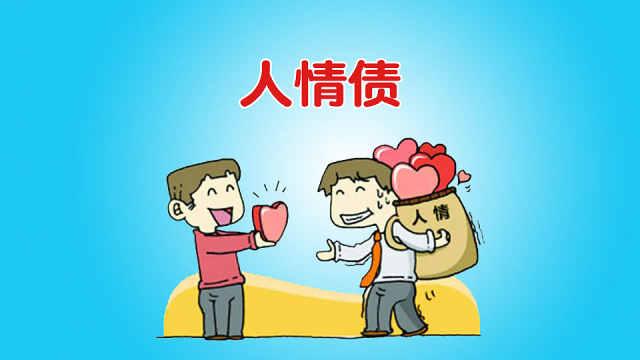 过年7天花10万,春节人情债太贵!