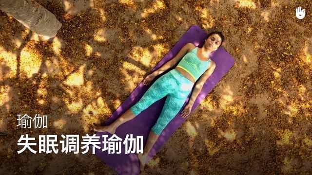 sikana瑜伽教程:失眠调养瑜伽