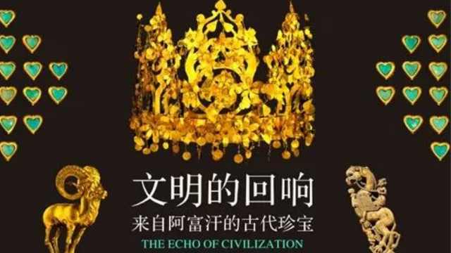 阿富汗国宝首次来蓉展出  免费开放
