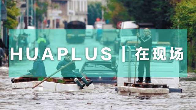 巴黎发大水,吃瓜群众很乐观