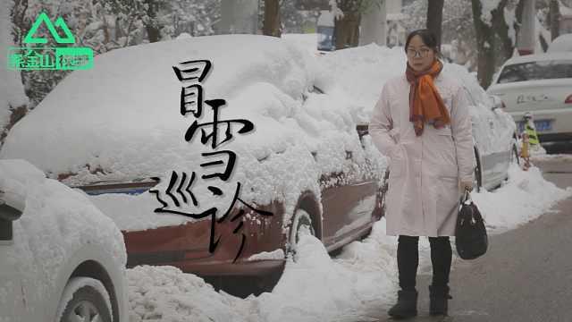 南京社区女医生冒雪巡诊