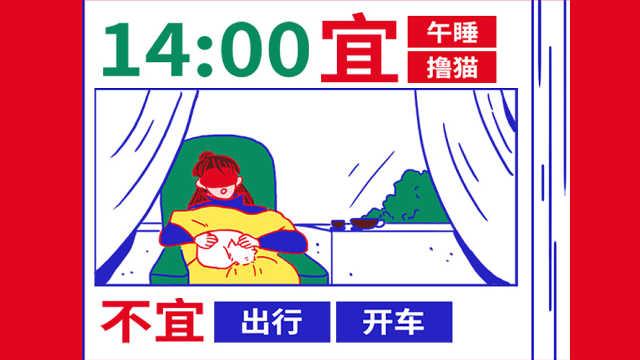 春节回家开夜车小心疲劳驾驶被催眠