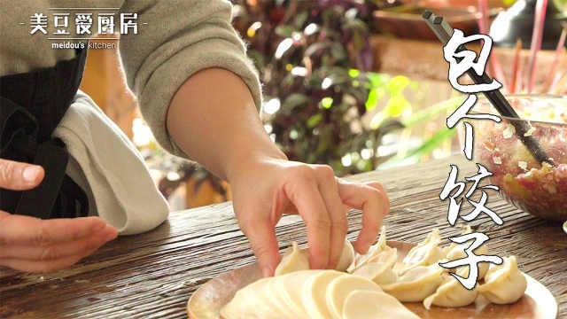 四十年厨龄的阿姨透露了包饺子秘诀