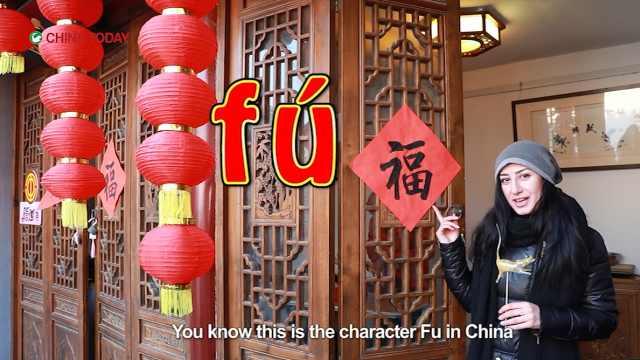 老外聊中国年 你读懂了吗