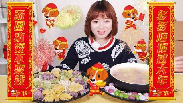 南吃汤圆北吃水饺,多多陪你过大年