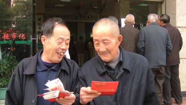 农村也可以享受养老待遇了!