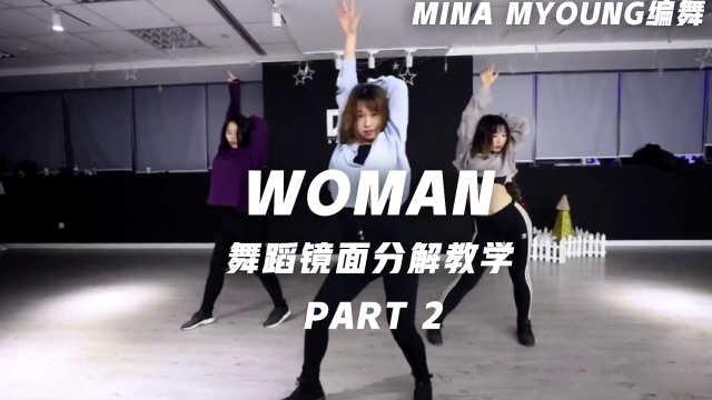 《Woman》舞蹈分解教程part2