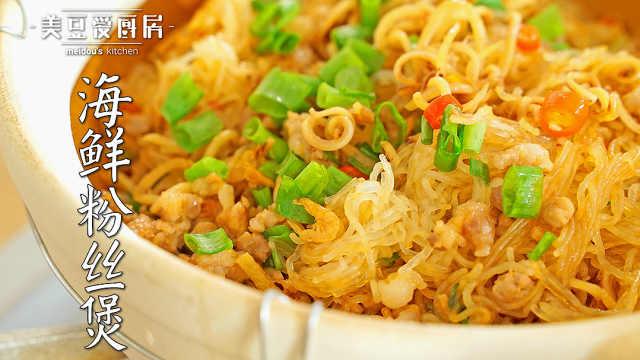 鲜香海鲜粉丝煲,家的味道最下饭