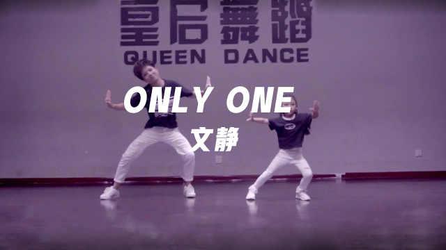 传说中的可爱小情人跳《only one》