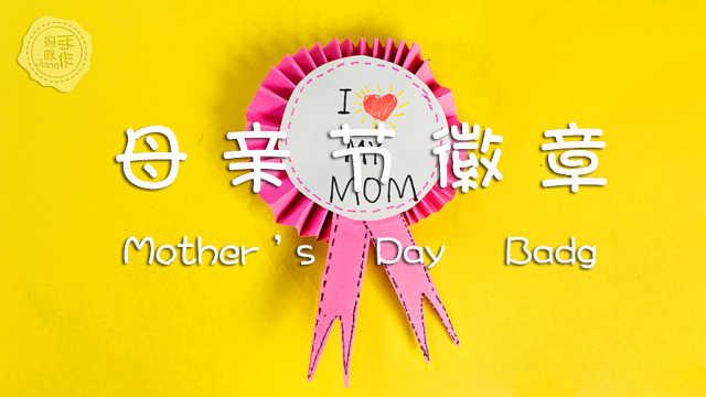 宝宝做的三八节礼物:好妈妈徽章