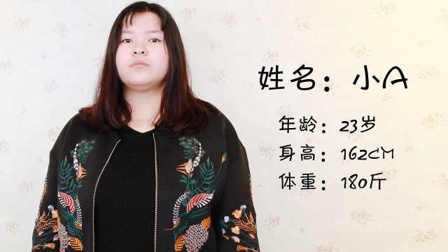 180斤妹子改造,胖子都是潜力股