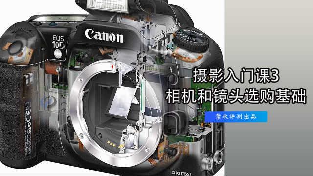 摄影入门课程:相机和镜头选购