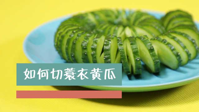 巧用筷子,1分钟学会切蓑衣黄瓜