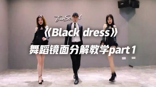 《Black dress》镜面分解教程P1