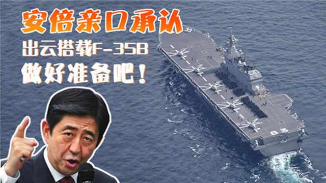 日本出云号将搭载F35
