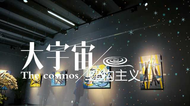 客居中国二十年,他的抽象艺术梦想
