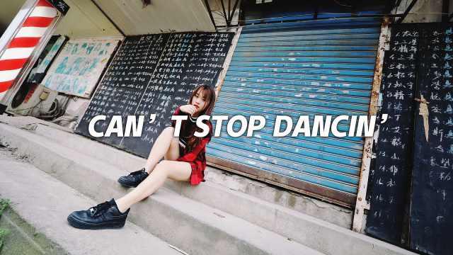 《Can't Stop Dancin'》妩媚翻跳
