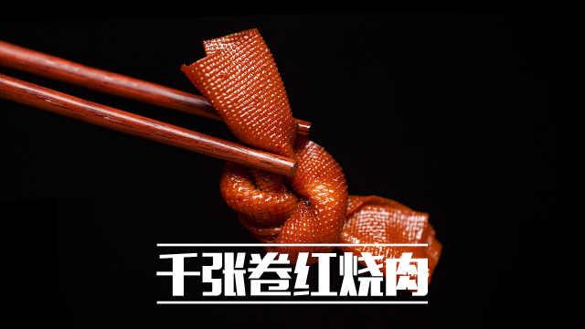 豆腐皮比肉还要好吃!红烧肉千张结