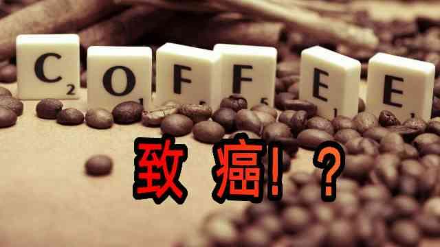 喝咖啡致癌?会睡不着是真的!