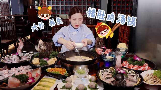 一桌养生汤锅,猪肚鸡快到碗里来