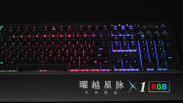 TT 星脉 X1 RGB 机械键盘上手